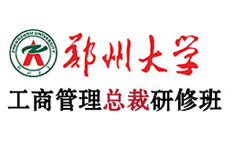 郑州大学EMBA教育中心