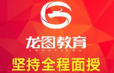 深圳龙图教育