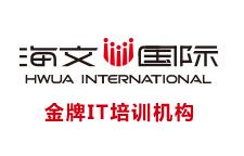 上海海文国际