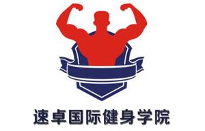 速卓国际健身学院