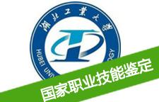 湖北工业大国家职业鉴定所