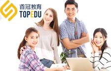 北京首冠教育会计师培训